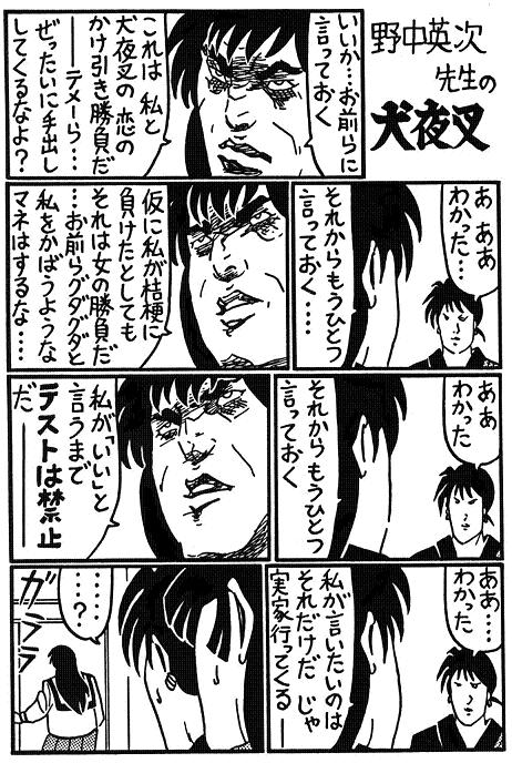 受験と恋のバトル.jpg