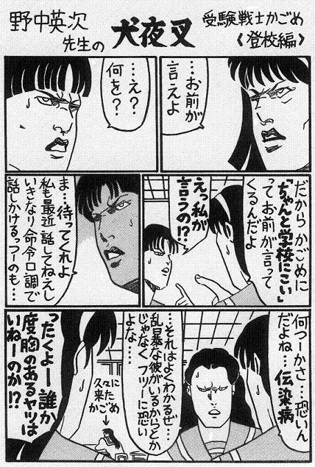 受験戦士かごめ登校編.jpg
