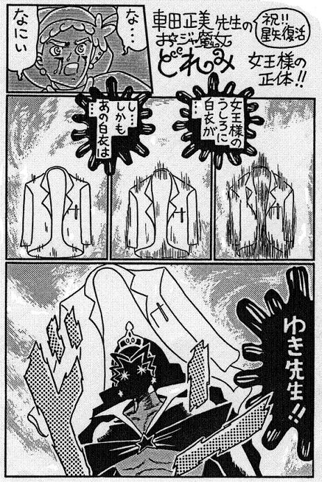 女王様の正体.jpg
