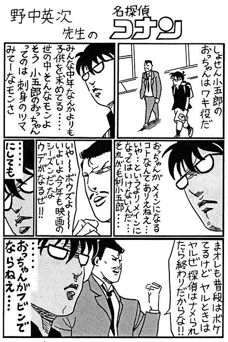 小五郎はワキ役.jpg