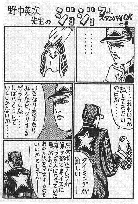 承太郎スタンバイ.jpg
