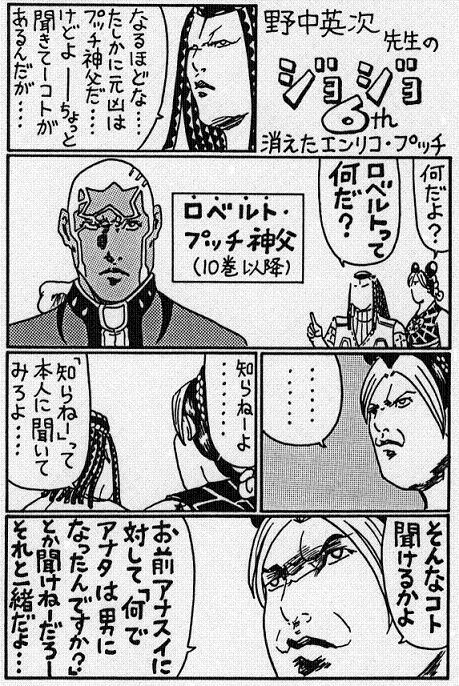 消えたエンリコ.jpg