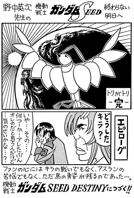 終わらない明日へ.jpg
