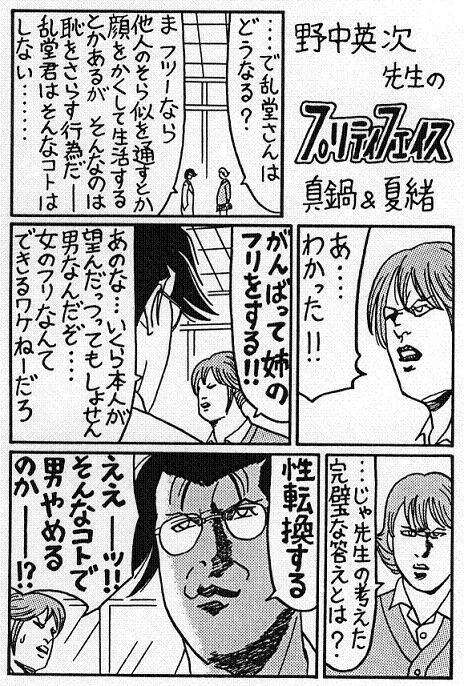真鍋&夏緒.jpg