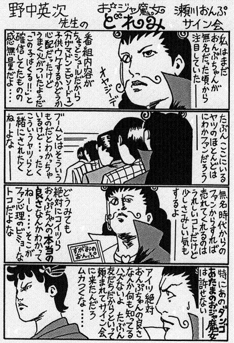 瀬川おんぷサイン会.jpg