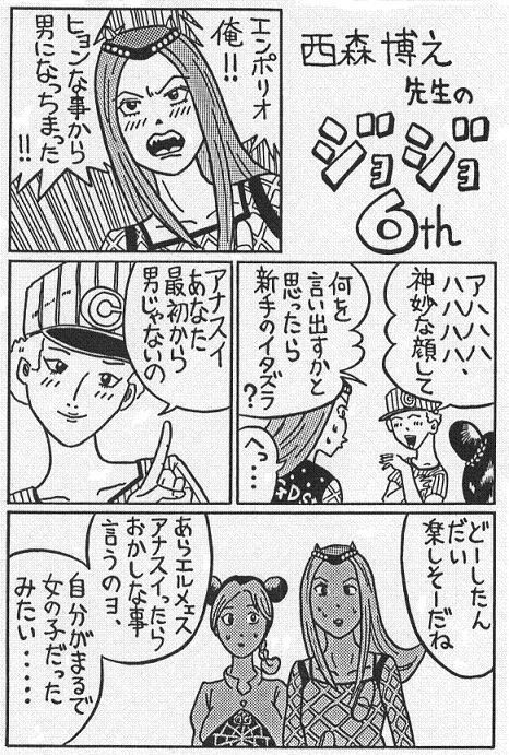 西森女アナスイ.jpg