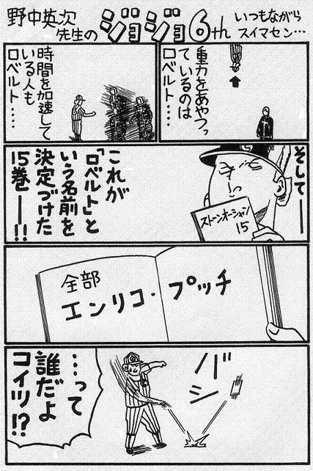 全部エンリコ・プッチ.jpg