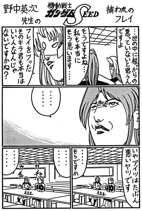 捕らわれのフレイ.jpg