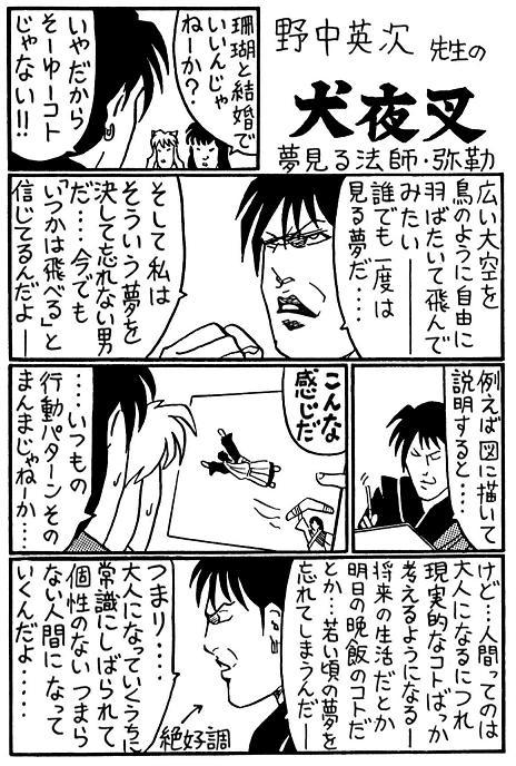 夢見る法師・也意.jpg
