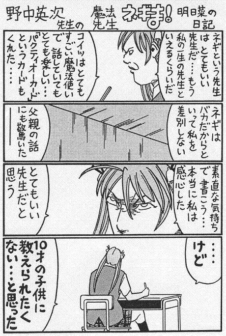 明日菜の日記.jpg