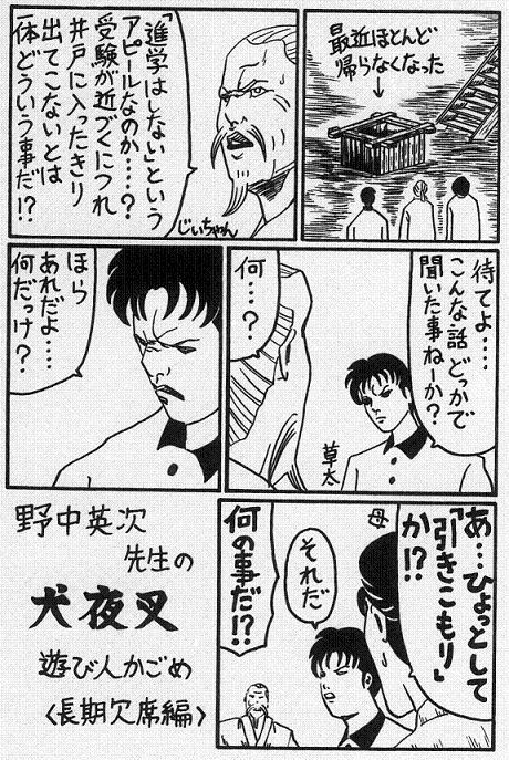 遊び人かごめ長期欠席編.jpg