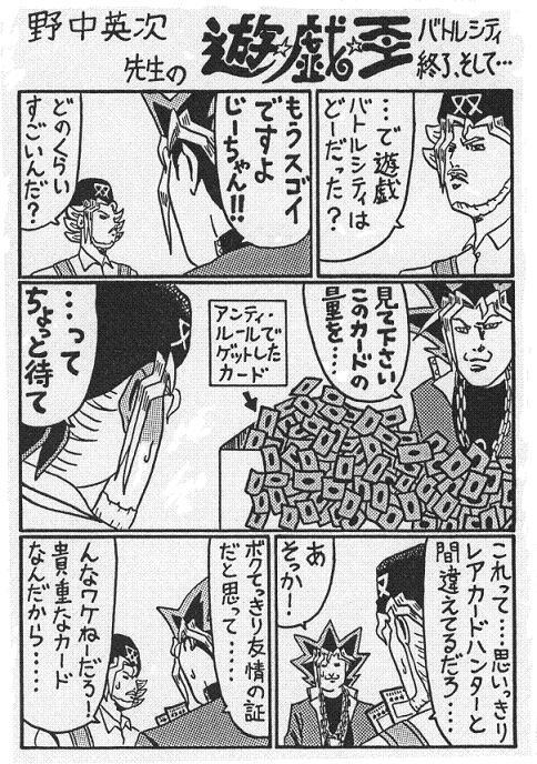 遊戯バトルシティ.jpg