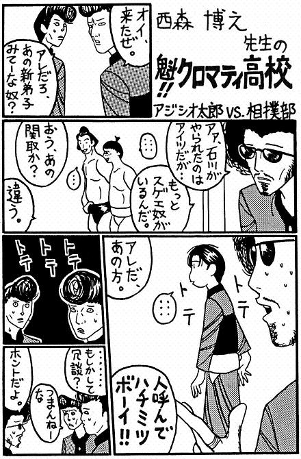 アジシオ太郎VS.相撲部
