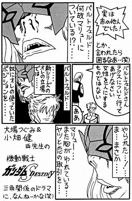 三角関係のドラマに発展!?